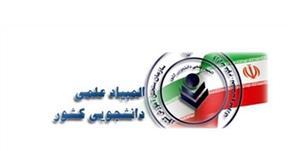 خبر-دانشجویان دانشگاه یزد با کسب 14 رتبه برتر خوش درخشیدند