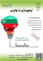 خبر-کارگاه ایده پردازی تا نوآوری در دانشگاه یزد برگزار می شود