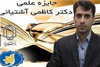 خبر-کسب جایزه علمی دکتر کاظمی آشتیانی بنیاد ملی نخبگان