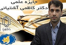 کسب جایزه علمی دکتر کاظمی آشتیانی بنیاد ملی نخبگان