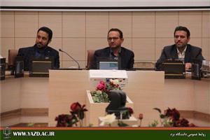 کارگروه دانشگاهیان ستاد یوم الله 13آبان تشکیل جلسه داد