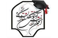 خبر-برگزاری انتخابات اعضای هیأت مدیره انجمن دانشآموختگان دانشگاه یزد
