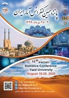 همایش-پانزدهمین کنفرانس آمار ایران