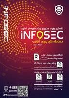 همایش-نخستین رویداد سایبری برنامهنویسان امنیت سایبری InfoSec
