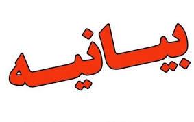 صدور بیانیه اداره امور دانشجویان شاهد و ایثارگر دانشگاه یزد