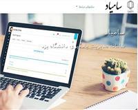 خبر-اعلام آمادگی دانشگاه یزد برای برگزاری مجازی کلاس ها پس از تعطیلات نوروزی