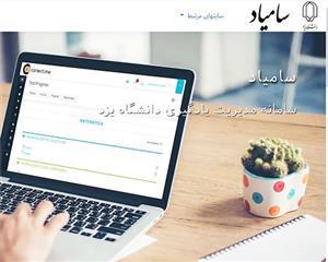 اعلام آمادگی دانشگاه یزد برای برگزاری مجازی کلاس ها پس از تعطیلات نوروزی