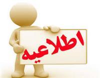 خبر-نحوه برگزاری کلاس های آموزشی دانشگاه یزد از روز شنبه ۱۶ فروردین